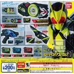 仮面ライダーゼロワン プログライズギアコレクション01 全6種セット (ガチャ ガシャ コンプリート)