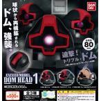 機動戦士ガンダム EXCEED MODEL DOM HEAD 1 ドムヘッド 全3種セット (ガチャ ガシャ コンプリート)