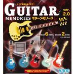 ギターメモリーズver.2.0 全8種セット (ガチャ ガシャ コンプリート)
