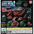 機動戦士ガンダム エクシードモデル ザクヘッド カスタマイズパーツ2 全7種セット (ガチャ ガシャ コンプリート)