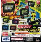 仮面ライダーゼロワン カチャッとチェンジ!HEROTUBE01 全4種セット (ガチャ ガシャ コンプリート)