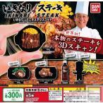 「いきなり!ステーキ いきなり!ミニチュアマスコット 全5種セット (ガチャ ガシャ コンプリート)」の画像
