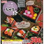 日本の究極和食!ざ・おせち重マスコット弐 全5種セット (ガチャ ガシャ コンプリート)