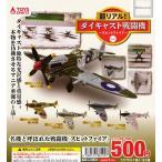 超リアル!ダイキャスト戦闘機Vol.1 〜スピットファイア〜 全5種セット (ガチャ ガシャ コンプリート)