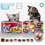 アートユニブテクニカラー 缶詰リングコレクション 猫缶ミックス編 全8種セット (ガチャ ガシャ コンプリート)