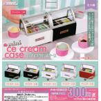 ミニアイスクリームケース 全5種セット (ガチャ ガシャ コンプリート)