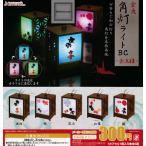 金魚角灯ライトBC 全5種セット (ガチャ ガシャ コンプリート)