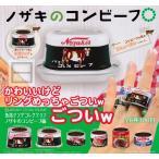 アートユニブテクニカラー 缶詰リングコレクション ノザキのコンビーフ編 全6種セット (ガチャ ガシャ コンプリート)
