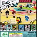 ハグコット 仮面ライダー01 全6種セット (ガチャ ガシャ コンプリート)