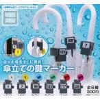 傘立ての鍵マーカー 全6種セット (ガチャ ガシャ コンプリート)