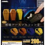 棺桶ケースマスコット2 全5種セット (ガチャ ガシャ コンプリート)