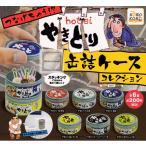 つなげちゃう?hotei やきとり 缶詰ケースコレクション 全6種セット (ガチャ ガシャ コンプリート)