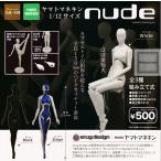 ヤマトマネキン 1/12サイズ nude 全3種セット (ガチャ ガシャ コンプリート)