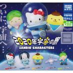 サンリオキャラクターズ 2020年宇宙の旅 全5種セット (ガチャ ガシャ コンプリート)