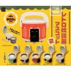 レトロ炊飯器マスコット2 全5種セット (ガチャ ガシャ コンプリート)