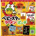 おやつカンパニー べビースタ—ラーメンポーチ 全5種セット (ガチャ ガシャ コンプリート)