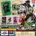 仮面ライダーセイバー コレクタブルワンダーライドブックGP09 全4種セット (ガチャ ガシャ コンプリート)