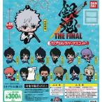 銀魂 THE FINAL カプセルラバーマスコット 全13種セット (ガチャ ガシャ コンプリート)