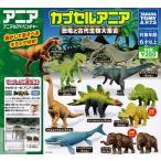 カプセルアニア 恐竜と古代生物大集合 全9種セット (ガチャ ガシャ コンプリート)