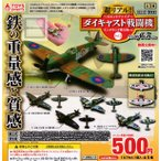 超リアル ダイキャスト戦闘機 Vol.2 〜スピットファイア〜 イングランド飛行隊ver 全5種セット (ガチャ ガシャ コンプリート)