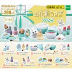 お化粧うさぎ Mint 全9種セット (ガチャ ガシャ コンプリート)