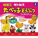 (再販)バター味 ギンビス たべっ子どうぶつフィギュア vol.2 全5種セット (ガチャ ガシャ コンプリート)