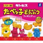 (再販)バター味 ギンビス たべっ子どうぶつフィギュア vol.1 全5種セット (ガチャ ガシャ コンプリート)