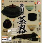 (再販)戦国の茶器 全6種セット (ガチャ ガシャ コンプリート)