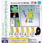 (シークレットあり)すべてがおしまいになったカエル マスコットフィギュア 全6種セット (ガチャ ガシャ コンプリート)