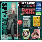 SPY×FAMILY スパイファミリー ビニポ 全6種セット (ガチャ ガシャ コンプリート)