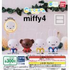 ミッフィー カプキャラ miffy4 全4種セット (ガチャ ガシャ コンプリート)
