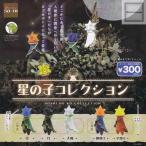 星の子コレクション 全5種セット (ガチャ ガシャ コンプリート)