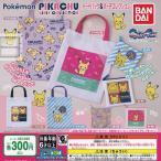 ポケットモンスター PIKACHU GIRLY COLLECTION トートバッグ&ポーチコレクション 全8種セット (ガチャ ガシャ コンプリート)