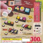お茶付き 和菓子カフェマスコット 全5種セット (ガチャ ガシャ コンプリート)