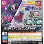 仮面ライダーリバイス バイスタンプゲノムサウンドシリーズ01 全4種セット (ガチャ ガシャ コンプリート)