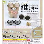 推しぬい サングラス&メガネ 全8種