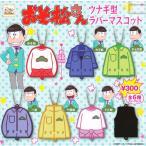 【ガチャガチャコンプリート】おそ松さん ツナギ型ラバーマスコット 全7種セット