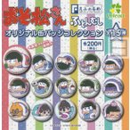 【ガチャガチャコンプリート】おそ松さん ふとんむし オリジナル缶バッジコレクション 全15種セット