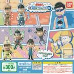 【ガチャガチャコンプリート】おそ松さん おそ松さんスイング02 特殊衣装ver. 全6種セット