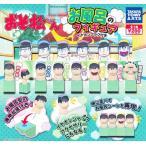 【ガチャガチャコンプリート】おそ松さん お風呂のフィギュア イヤホンプラグ付き 全7種セット