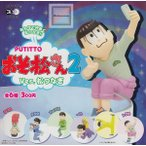 【ガチャガチャコンプリート】PUTITTO おそ松さん2 Ver.松つなぎ 全6種セット