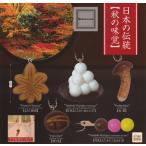 日本の伝統 秋の味覚 全5種セット(ガチャ ガシャ コンプリート)