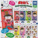 【ガチャガチャコンプリート】おそ松さん ミニタペストコレクション〜着ぐるみ編〜 全8種セット