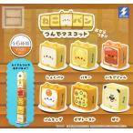 【ガチャガチャコンプリート】ねこパン つんでマスコット おさらつき!! 全6種セット