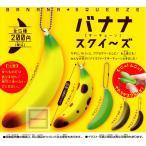 【ガチャガチャコンプリート】バナナ スクイ〜ズ キーチェーン 全5種セット