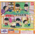 【ガチャガチャコンプリート】おそ松さん くつろぎ隊 全6種セット