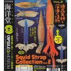 カプセルQミュージアム イカコレ!2 絶品食材と深海の怪物 全5種セット(ガチャ ガシャ コンプリート)