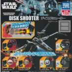 【ガチャガチャコンプリート】STARWARS スター・ウォーズ ディスクシューター 全6種セット