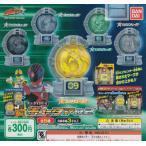 【ガチャガチャコンプリート】宇宙戦隊キュウレンジャー キュータマシリーズ キュータマ02 全5種セット