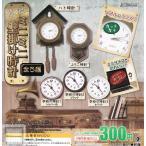 Yahoo!キッズルーム思い出のミニミニ壁掛け時計 全5種セット (ガチャ ガシャ コンプリート)